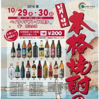 ベイサイドプレイス博多 焼酎のイベント