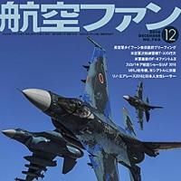 『航空ファン』12月号の特集は空自第3飛行隊60周年