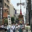 祇園祭の前祭(さきまつり)