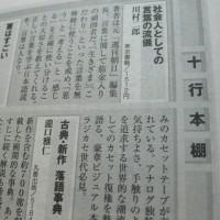 書評した本: 川村二郎 『社会人としての言葉の流儀』ほか