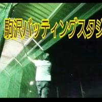 駒沢バッティングスタジアム行ってきた
