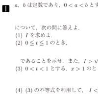 佐賀大学・医学部・数学 1