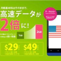 「HanaCell」アメリカ旅行者向け格安SIMカードでデータ通信容量を2GBに倍増