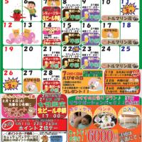29年 2月 月間イベント表★