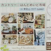 明日は「カントリー☆はんどめいど市場in東松山」出展です。