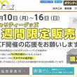 2017.8.19(土)-20(日)ジャパンキャンサーフォーラム&チャリティグッズ