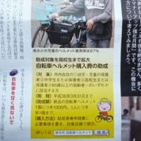 広報厚木5月号 『自転車事故から身を守れ』