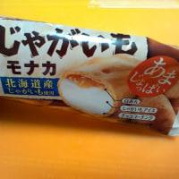 じゃがいもアイスクリーム