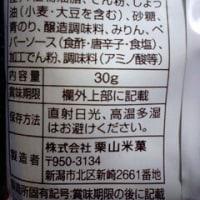 栗山米菓、ばかうけ(青のりしょうゆ味)っ!><