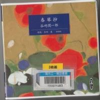 CD「読書」?