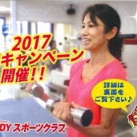 K BODY新春入会キャンペーン
