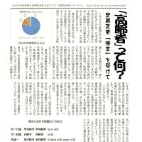滋賀県本部機関紙「年金滋賀」2月号が発行されました
