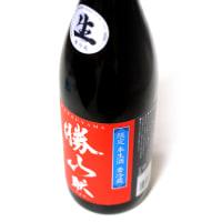 ◆日本酒◆宮城県・勝山酒造 勝山 純米吟醸 粋美旨口 献(KEN)限定生酒