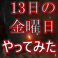 【Friday the 13th the game】13日の金曜日 初見プレイ 【てりやき実況】