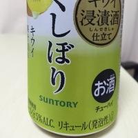 お酒:サントリーチューハイ こくしぼり〈キウイ〉 期間限定