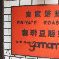 コーヒーショップ yamamoto