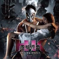 HK/変態 仮面 アブノーマル・クライシス