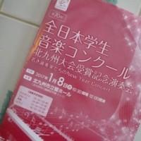 北九州大会受賞記念演奏会(全日本学生音楽コンクール)