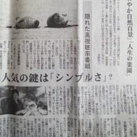 産経新聞で「さわやか自然百景」「人生の楽園」についてコメント