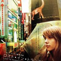 映画 ロスト・イン・トランスレーション