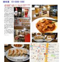 野(御徒町)で仕事。近くで何とも良い雰囲気の中華料理店「緑味屋」。「晩酌セット」+春巻きサービス。