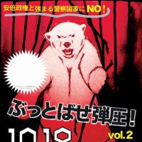 ぶっとばせ弾圧! 10・18新宿デモ