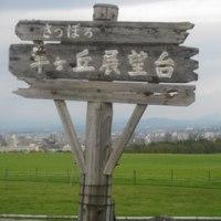 三泊四日の北海道旅行。
