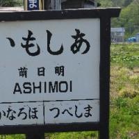留萌本線全駅下車の旅(その5)