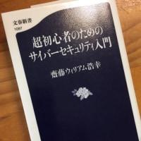 超初心者のためのサイバーセキュリティ入門 齋藤ウィリアム浩幸著 2016.10.20