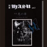 別冊HASU act.3『悪の華』