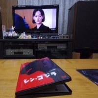 シン・ゴジラ(DVD)