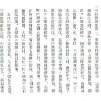 ■中村新助家記