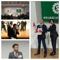 神奈川県商工会青年部連合会 結成50周年記念式典