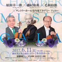チェンバーミュージック・ガラ・コンサート @調布国際音楽祭