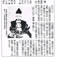 松宮輝明・戊辰戦争の激戦地を行く(24)