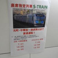 Sトレイン4号全区間走破乗車記3!!最終パート!!