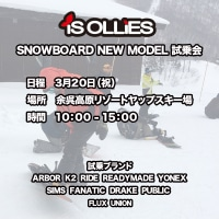 【緊急告知】iS OLLiES SNOWBOARD NEW MODEL試乗会開催 3月20日(祝) 余呉高原スキー場