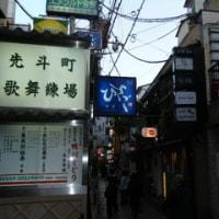 先斗町 アフター5