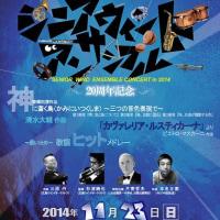 シニアウィンドアンサンブル・コンサート2014