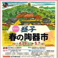 2017春の益子陶器市 もうすぐ開催。