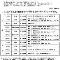 日田市倫理法人会平成28年11月12月のスケジュール