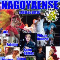 名古屋ラテンアメリカフェスティバル 出演します