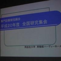 平成20年度 全国研究集会初日