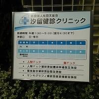 ブログ170308 人間ドック~汐留健診クリニックと天童木工