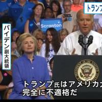 バイデン米副大統領が「日本の憲法を我々が書いた」とした発言は、押しつけ憲法論の根拠にはならない。
