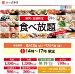かっぱ寿司  食べ放題 泉バイパス店 仙台市