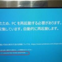 Windows10 をインストールした AtomD510マシンですが、Creators Update にアップデートしたら、不調になってしまいました。