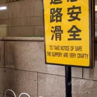 「おしっこ駐車場」 中国、お粗末な英訳標識の取り締まりへ
