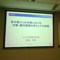 「若年層から壮年層における労働・雇用環境の変化とその影響」というテーマで講演を受けた