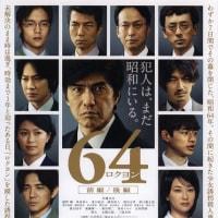 【cinema】『64 ロクヨン 前編』